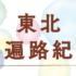 第8回 山田神社(福島県南相馬市鹿島区北海老字磯ノ上9)