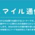 読者のお便り紹介〜スマイル通信