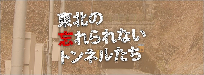 第2回 雄鹿戸(おしかど)隧道 岩手県