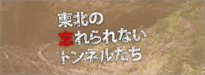 第4回 束松(たばねまつ)洞門 福島県