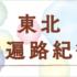 被災した沿岸部に忽然と残る4階建て校舎~仙台市立荒浜小学校(震災遺構)~