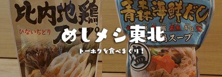 【おすすめ鍋スープ】青森海鮮だし寄せ鍋スープ&秋田比内地鶏スープの鍋を食すよ