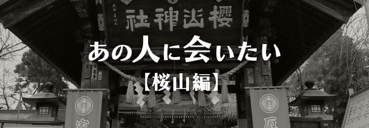 盛岡のディープゾーン「桜山」に現れる マニアックな〝アレ〟とは?【前編】