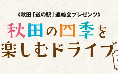秋田の四季を楽しむドライブ 第2回冬編