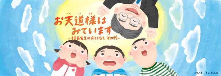 第7話 ママ 行かないでーっ まいにち みちこ 東北 道の駅 日刊マガジン
