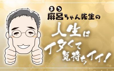 磨呂ちゃん先生の「人生はイタくて気持ちイイ!」