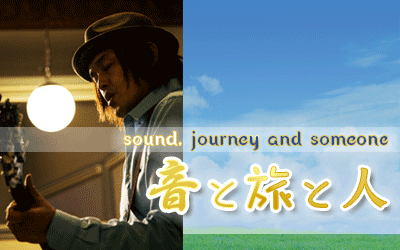 sound, journey and someone 音と旅と人