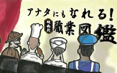 アナタにもなれる!映画別・職業図鑑