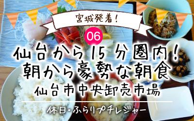 仙台から15分圏内!朝から豪勢な朝食 仙台市中央卸売市場