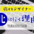 フリーランスという「手段」 / 大沢温泉湯治部【岩手・花巻】