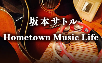坂本サトル HometownMusicLife