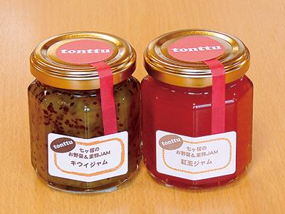 七ヶ宿のお野菜&果物ジャム 2個セット