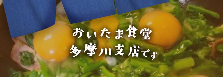 【レシピ付】ほろにが菜の花を子供にも美味しく・落とし卵焼き