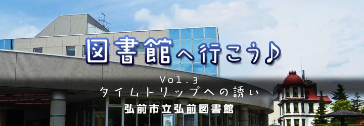 Vol.3 タイムトリップへの誘い、弘前市立弘前図書館