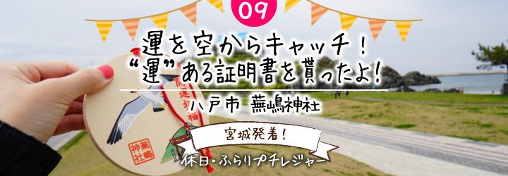 """運を空からキャッチ! """"運""""ある証明書を貰ったよ!八戸市 蕪嶋神社"""
