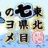 酒田まつりと乙女の悲喜劇【連載第8回】