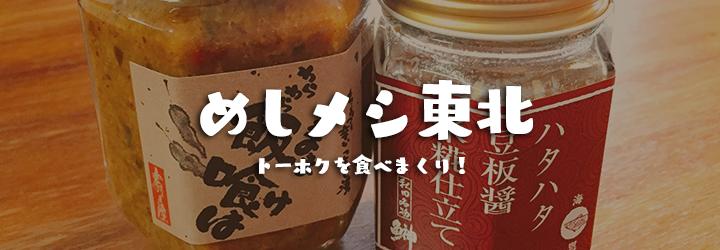 【ご飯のおともシリーズ②】わらわら飯喰は&ハタハタ豆板醤米糀仕立て