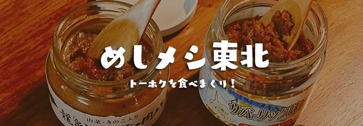 【ご飯のおともシリーズ①】ご飯が止まらない!サバーリック味噌&龍泉洞黒豚の肉みそ!