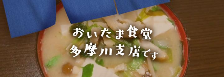 【レシピ付】発酵パワーと野菜たくさんで春先も快調・納豆汁