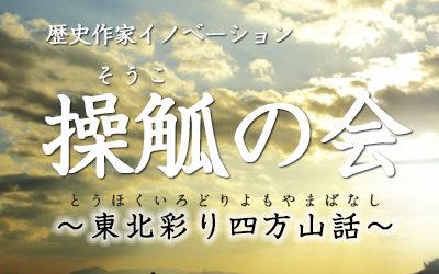 操觚の会〜東北彩り四方山話〜