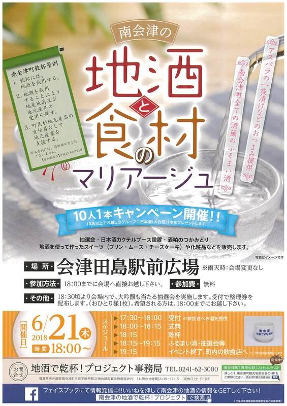南会津の地酒と食材のマリアージュ2018(南会津町)