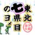 茨城の梅雨、酒田の梅雨【連載第10回】