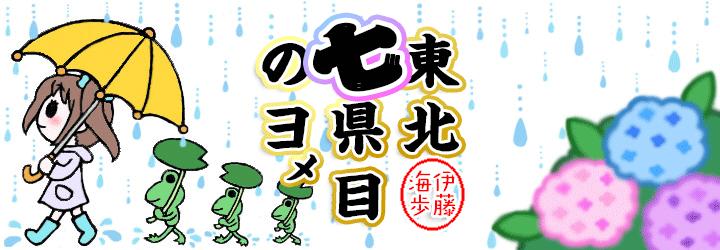 サクランボと種飛ばし大会【連載第12回】