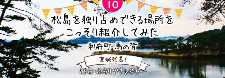 松島を独り占めできる場所をこっそり紹介してみた(松島 馬の背)