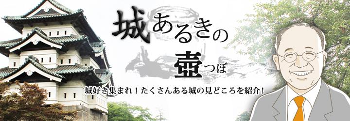 第1回 今も完全にお堀が残る城【青森県弘前市・弘前城[1]】