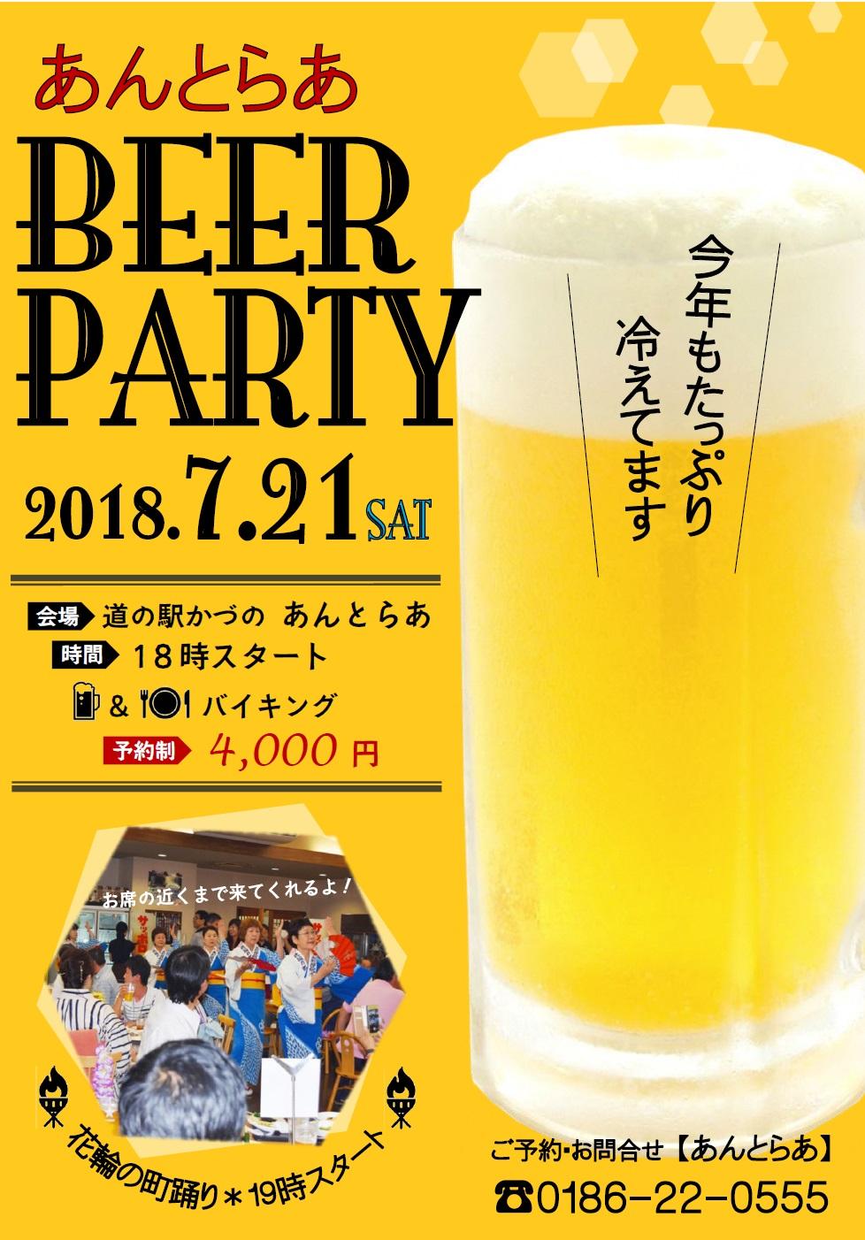 道の駅かづの「あんとらあ BEER PARTY」