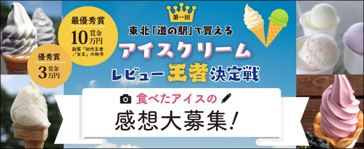 第1回 東北「道の駅」で買えるアイスクリームのレビュー王者決定戦 参加者募集!