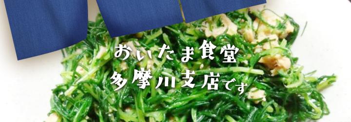 【レシピ付】歴史は江戸から。シャキシャキ無限おかひじき