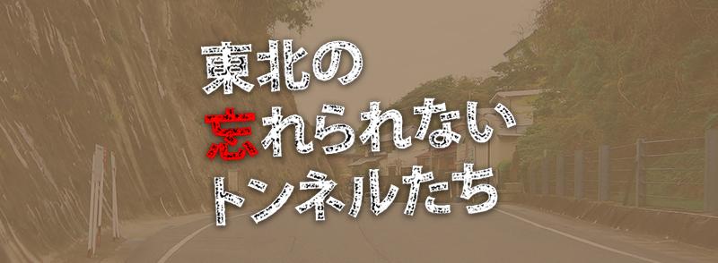 第7回 平潟洞門・福島県