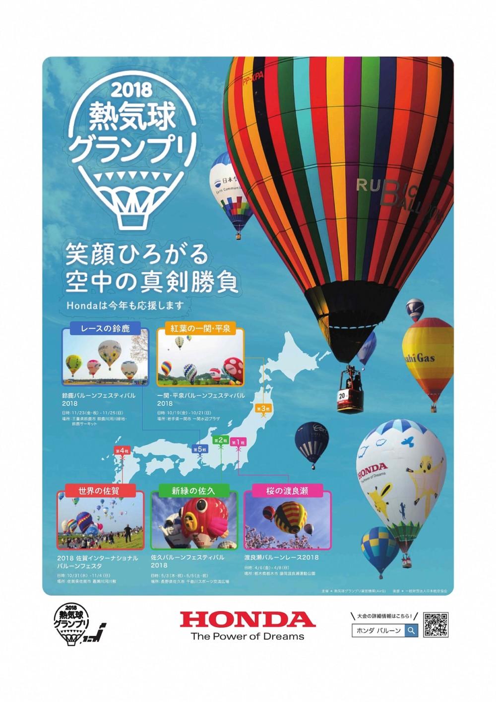 2018熱気球グランプリ一関・平泉バルーンフェスティバル2018