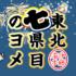 かき氷とアイスクリン【連載第17回】