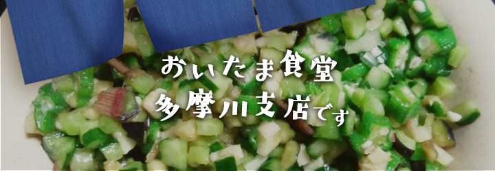 【レシピ付】暑さで食欲がないときもおすすめ。夏野菜の栄養もしっかり採れる山形の「だし」