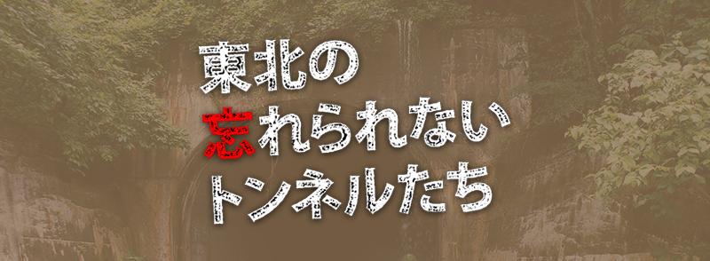 第6回 黒崎森隧道・秋田県