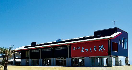道の駅よつくら港