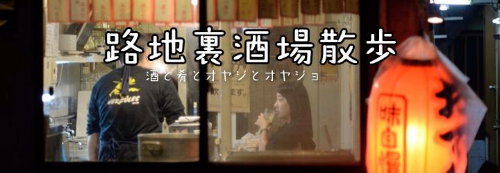 第23話 「おうちで酒場気分(~新橋飯~編)」