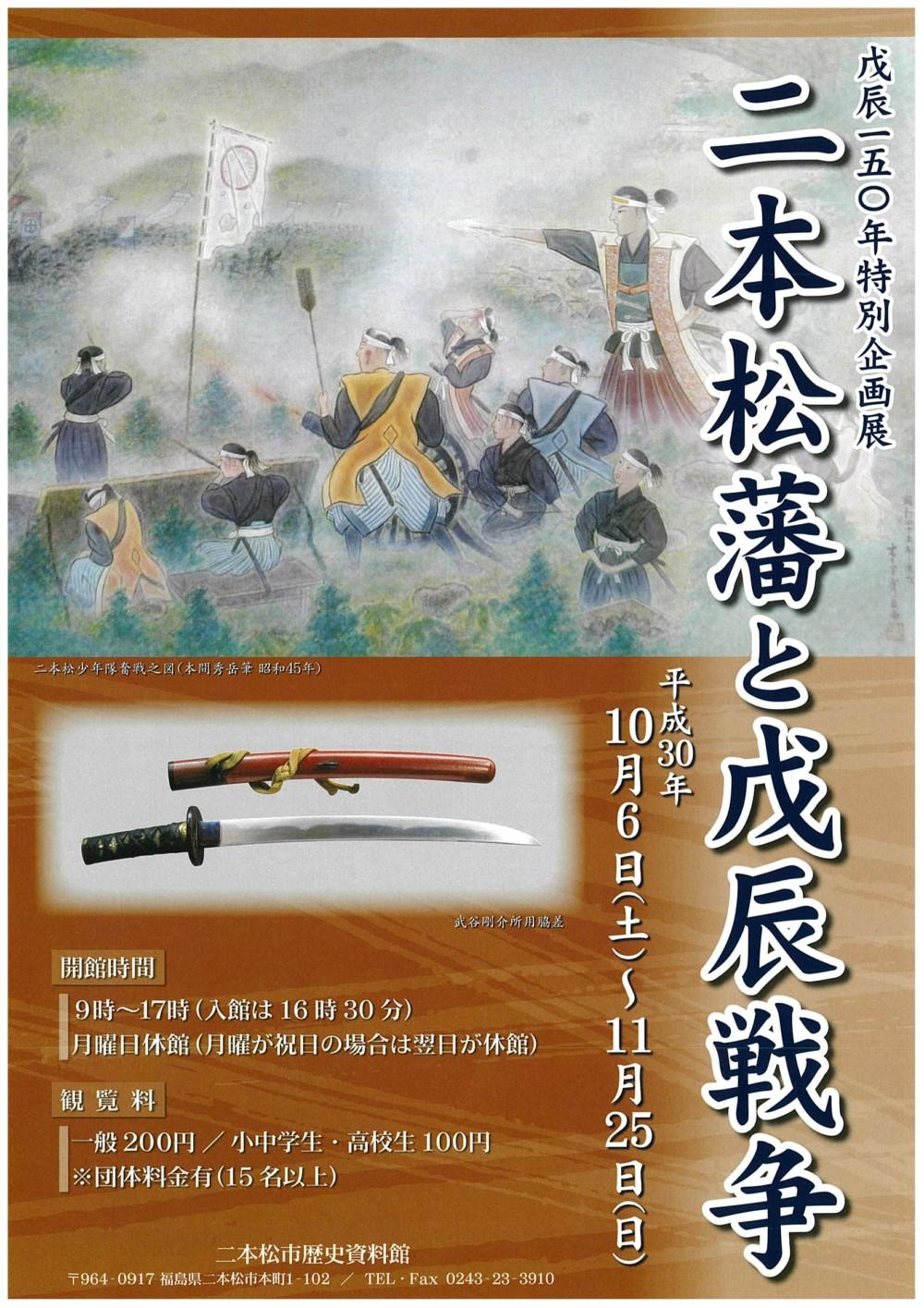 戊辰150年特別企画展「二本松藩と戊辰戦争」