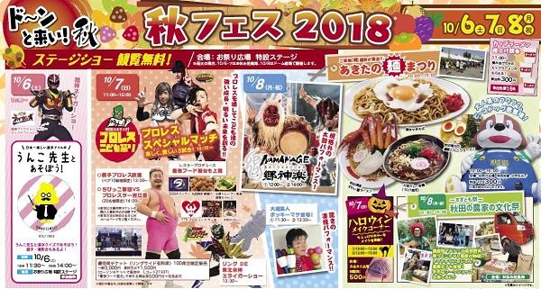 秋田ふるさと村 秋フェス2018
