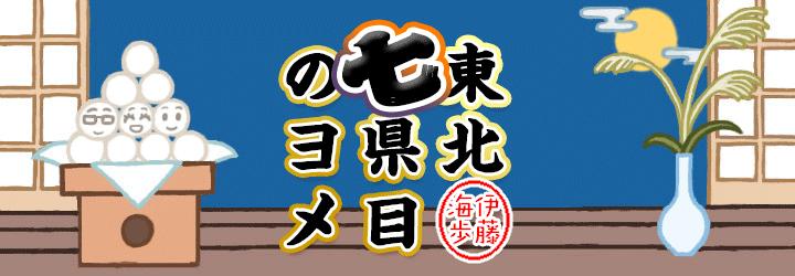 酒と涙と羽越本線と常磐線【連載第20回】
