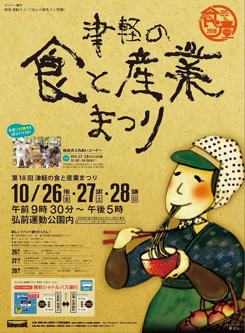 津軽の食と産業まつり