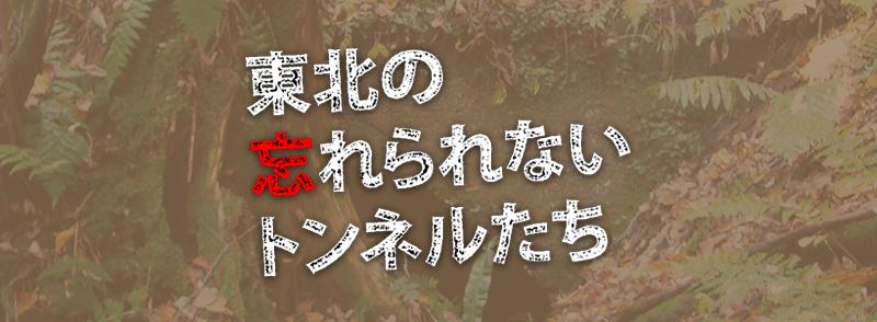 第8回 七影隧道・青森県