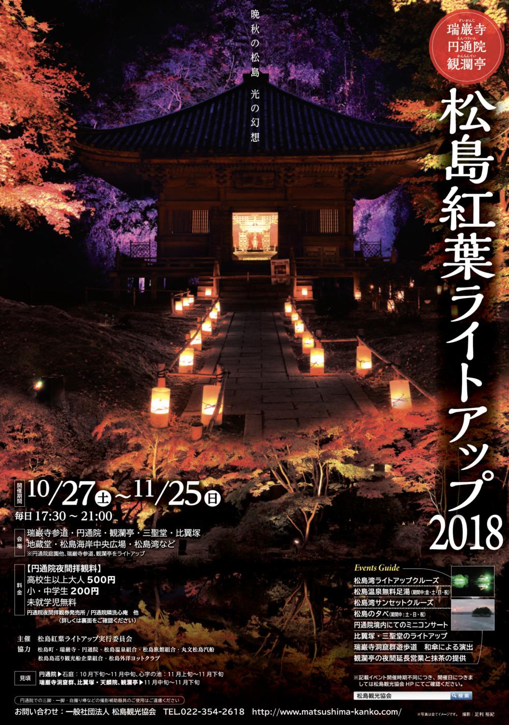 松島紅葉ライトアップ2018