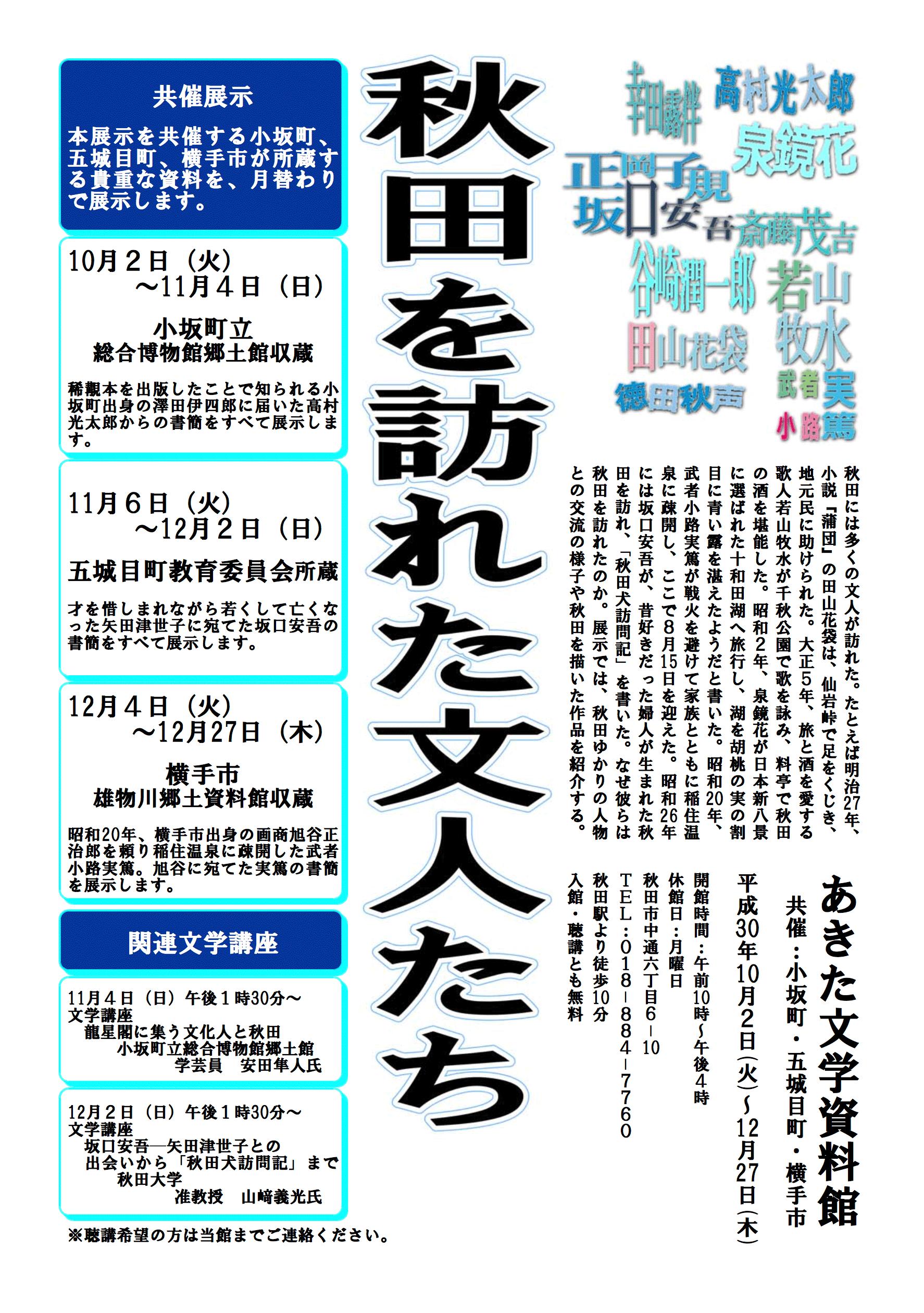 あきた文学資料館 特別展示「明治150年秋田を訪れた文人たち」