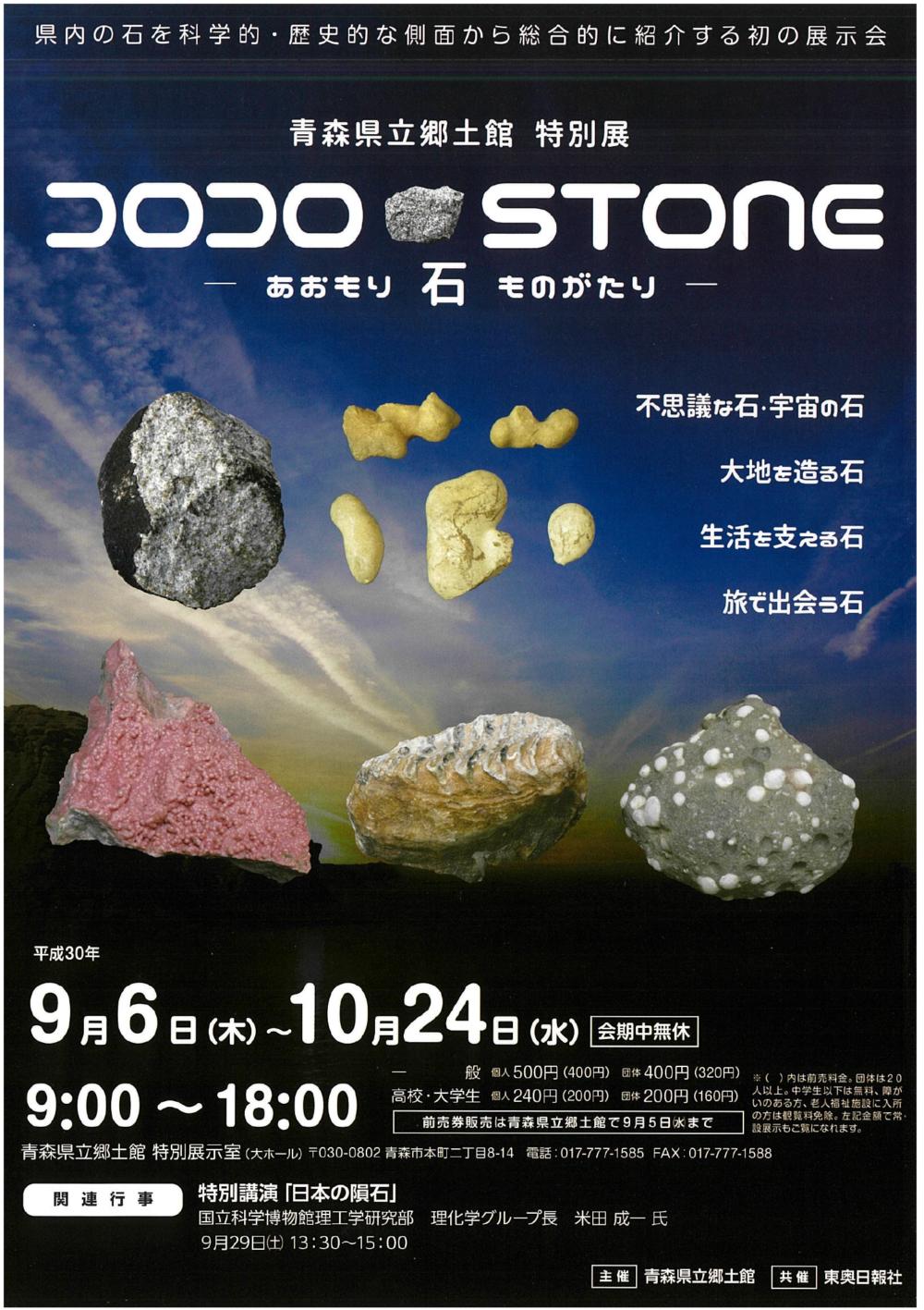 特別展「コロコロ・STONEーあおもり石ものがたりー」