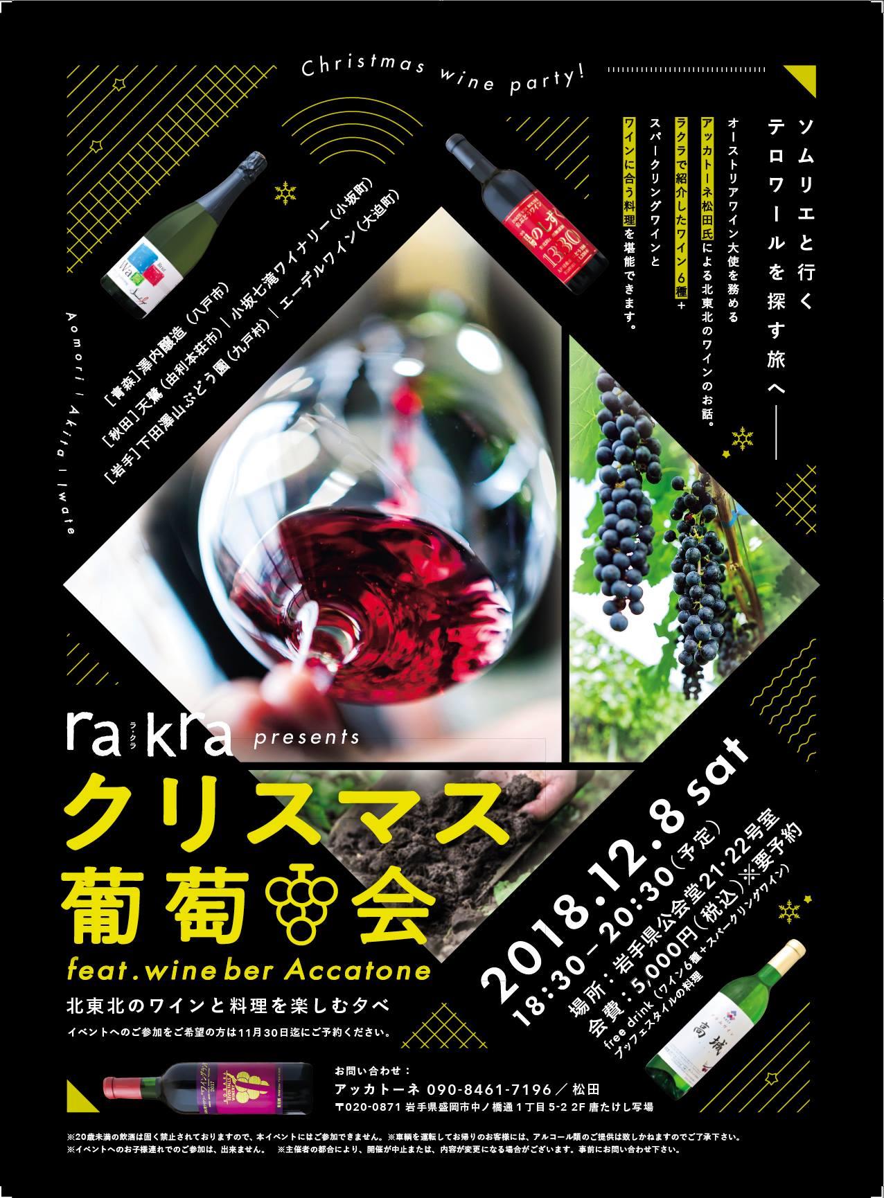 ラ・クラ プレゼンツ クリスマス葡萄会 feat.wine bar Accatone