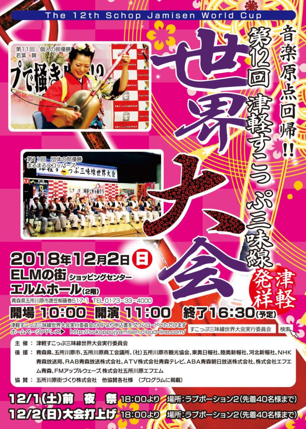 第12回 津軽すこっぷ三味線 世界大会