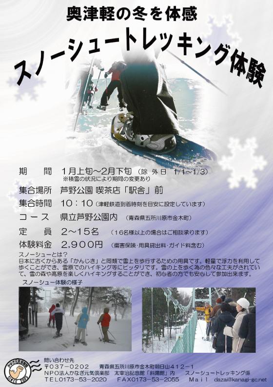 奥津軽の冬を体験「スノーシュートレッキング体験」